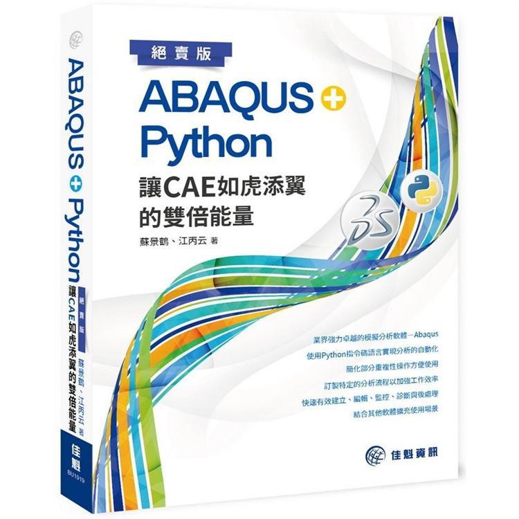 ABAQUS+Python:讓CAE如虎添翼的雙倍能量(絕賣版)