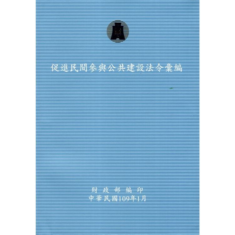 促進民間參與公共建設法令彙編(109年版)