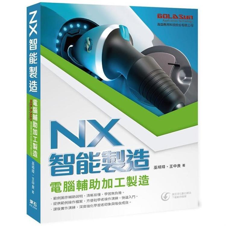 NX智能製造:電腹D異U加工製造