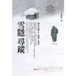 雪隱尋蹤:廁所的歷史‧經濟‧風俗
