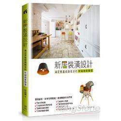 新居裝潢設計:滿足家庭成員需求的幸福提案精選