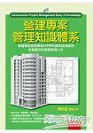 營建專案管理知識體系