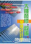 大樓裝修.設備管理好好學(2014最新版)