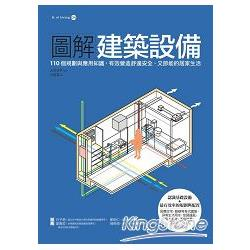 圖解建築設備:110個規劃與應用知識,有效營造舒適安全、又節能的居家生活