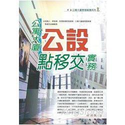 公寓大廈公設點移交實務(2015最新版)
