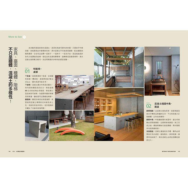 清水混凝土的100種表情;升級版!色彩、紋路變化、圖騰、家具家飾,用清水混凝土裝修你的家