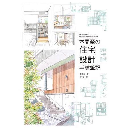 本間至的住宅設計手繪筆:一級建築士親手設計,40間讓生活更加幸福的機能美宅!