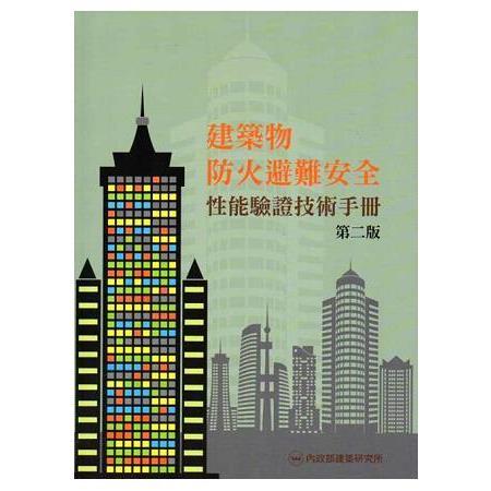 建築物防火避難安全性能驗證技術手冊(第二版)