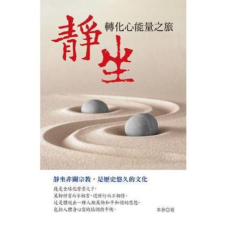 靜坐-轉化心能量之旅