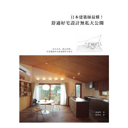 日本建築師最懂!舒適好宅設計無私大公開:以人為本,從心出發,打造機能與美感兼備的幸福宅