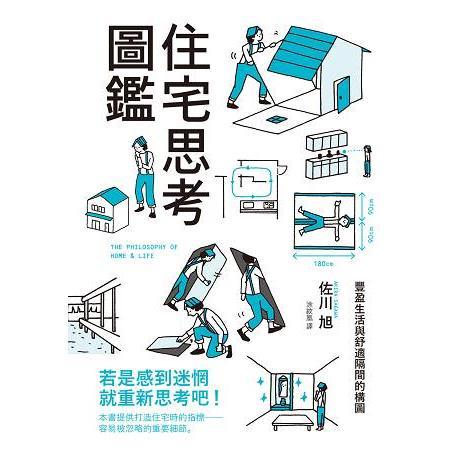 住宅思考圖鑑:豐盈生活與舒適隔間的構圖,提供打造住宅時的指標----容易被忽略的重要細節。