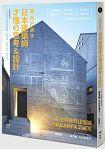 蓋出好房子:日本建築師才懂的思考&設計:看圖就會蓋!日本學生正在學的關鍵結構、基地破解、照明與陰影