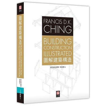 圖解建築構造(第五版全譯本)