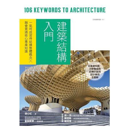 建築結構入門:一氣呵成習得結構整體概念╳融會貫通核心專業知識