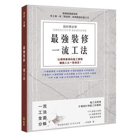最強裝修一流工法:設計師必學,圖面到工地之間最詳細的指導書