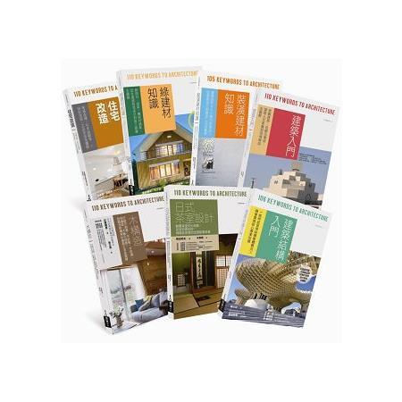 日本建築學技術‧美學‧工法全覽套書:木構造+日式茶室設計+建築結構入門+裝潢建材知識+綠建材