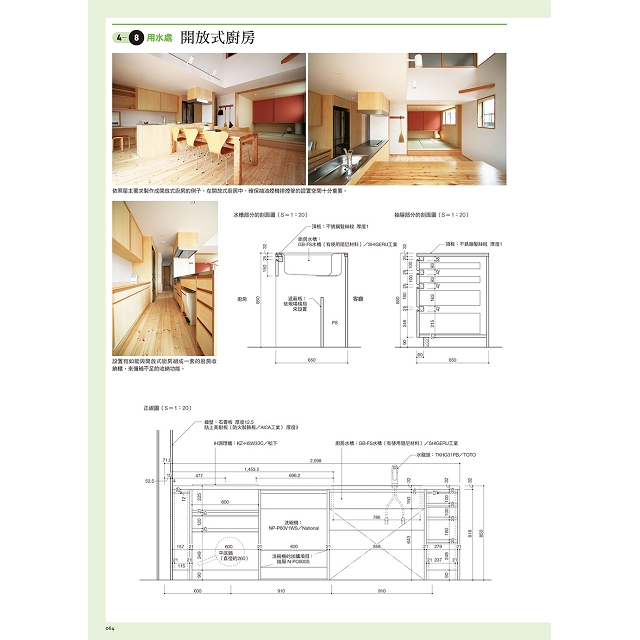 木造住宅的實用結構工法圖鑑