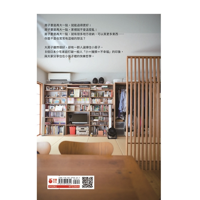 選擇住在小房子:小卻剛剛好,實踐簡單、自在、滿足的生活,我的小屋快樂哲學