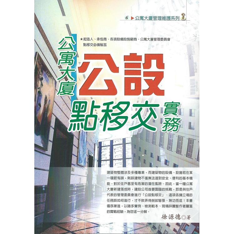 公寓大廈公設點移交實務(2018最新版)
