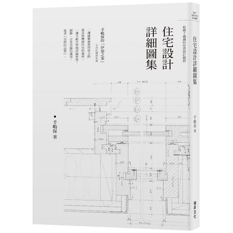 住宅設計詳細圖集