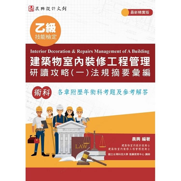 乙級建築物室內裝修工程管理 研讀攻略(1)法規摘要彙編(最新精實版)