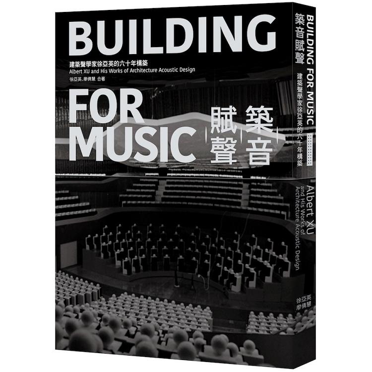 築音賦聲:建築聲學家徐亞英的六十年構築