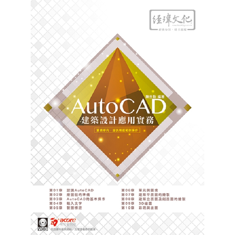 AutoCAD 建築設計應用實務