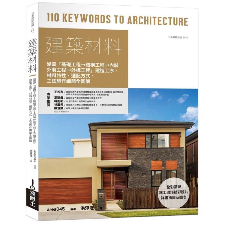 建築材料:涵蓋「基礎工程→結構工程→內裝外裝工程→外構工程」建造工序、特性、選配、工法施作細節全