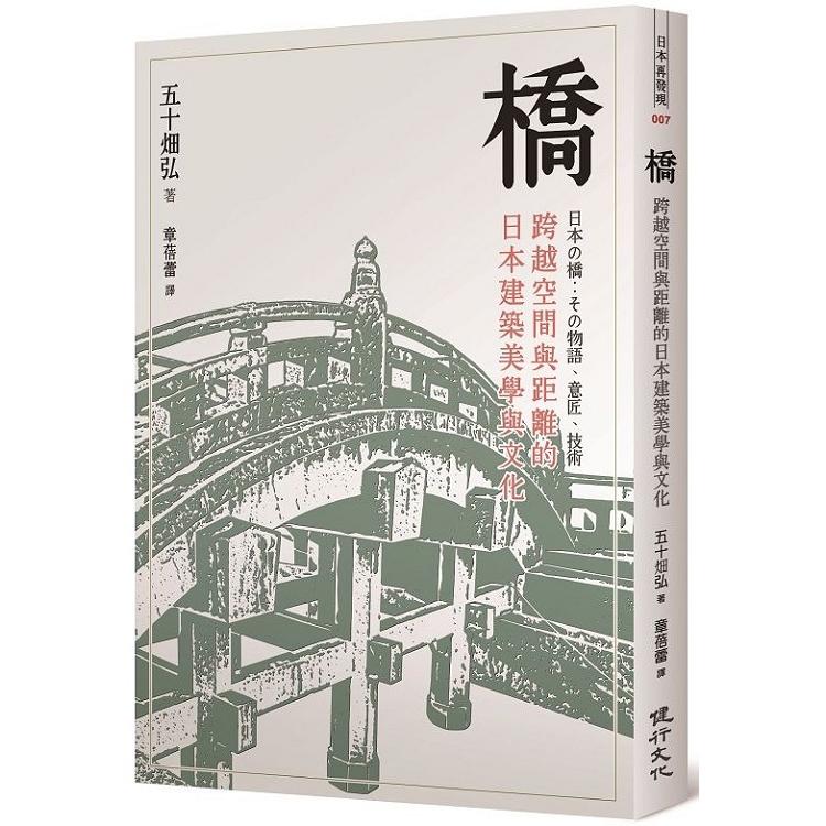 橋:跨越空間與距離的日本建築美學與文化