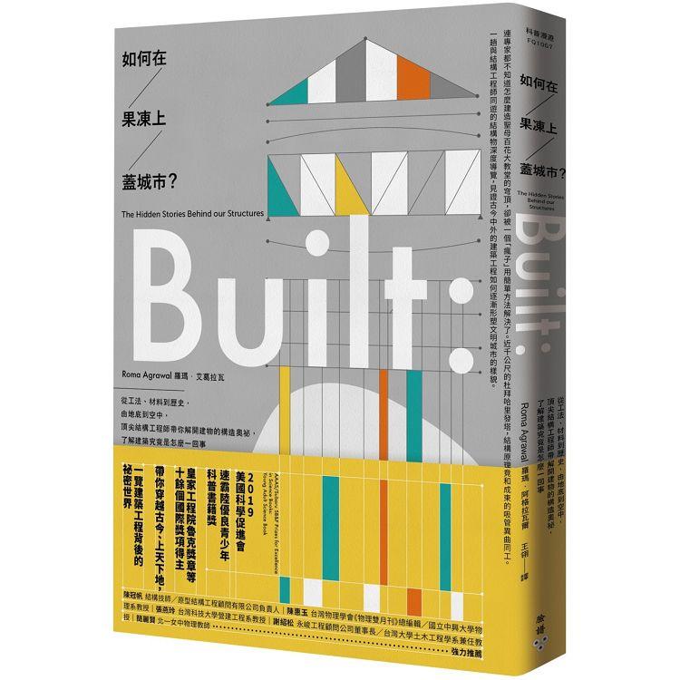 如何在果凍上蓋城市?從工法到歷史,由地底到空中,結構工程師帶你解開構造奧祕,了解建築是怎麼一回