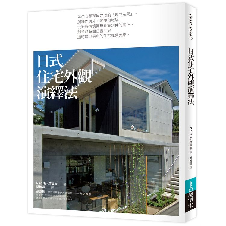 日式住宅外觀演繹法
