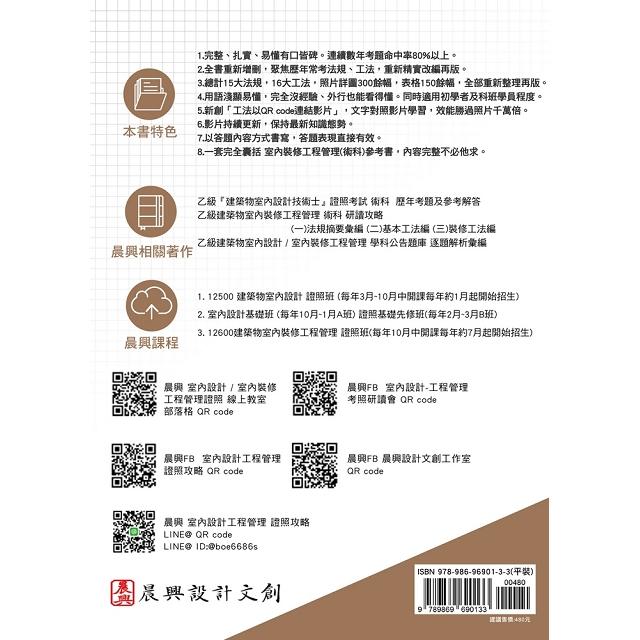 乙級建築物室內裝修工程管理研讀攻略(2):基本工法編