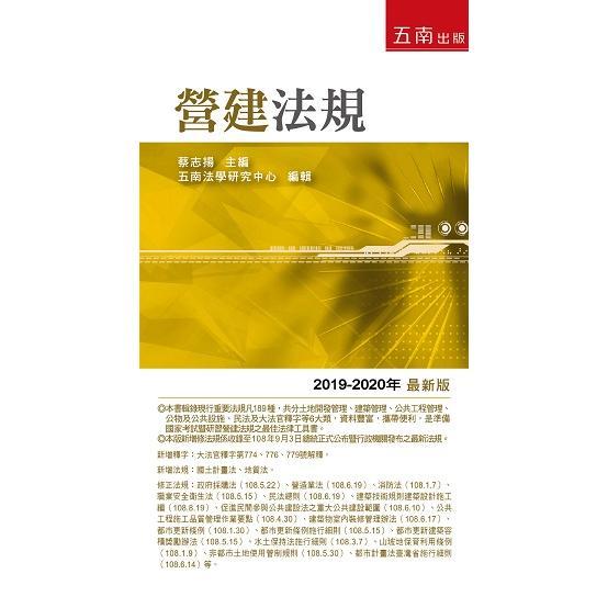 營建法規--2019年-2020年版