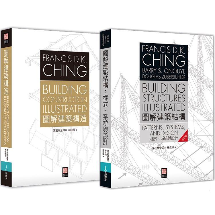 美國建築學必備經典:Francis D.K. Ching 《圖解建築結構》+《圖解建築構造》 雙套書