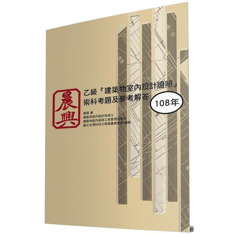 乙級「建築物室內設計證照」術科考題及參考解答(108年)