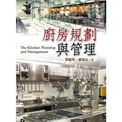 廚房規劃與管理