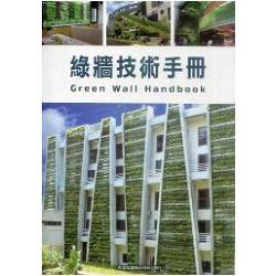 綠牆技術手冊