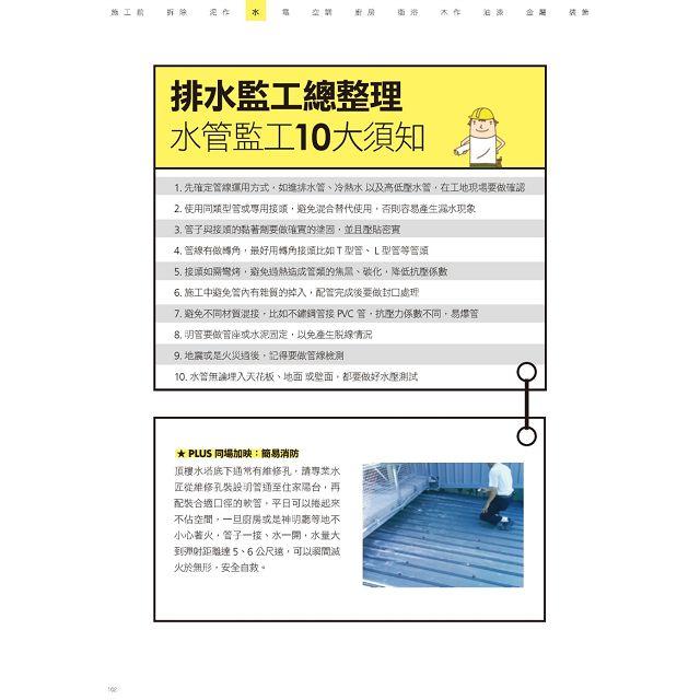 監工驗收全能百科王【暢銷新封面版】:華人世界第一本裝潢監工實務大全,不懂工程也能一次上手