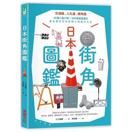 日本街角圖鑑:交通錐、人孔蓋、轉角鏡,35種人造小物 × 900張實景圖片,最全面的日本街頭小物設計