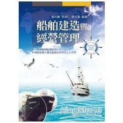 船舶建造與經營管理