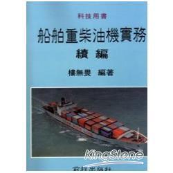 船舶重柴油機實務(續編)