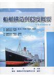 船舶構造與穩度概要-航輪教材編撰計畫