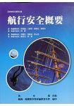 航行安全概要-航輪教材編撰計畫