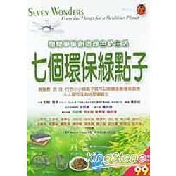 七個環保綠點子