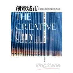 創意城市 :打造城市創意生活圈的思考技術(另開視窗)
