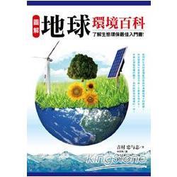圖解 地球環境百科