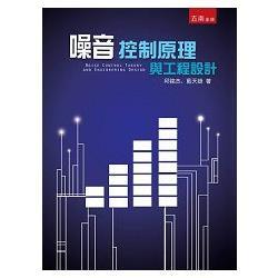噪音控制原理與工程設計