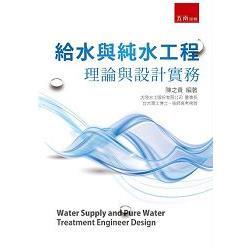 給水與純水工程:理論與設計實務