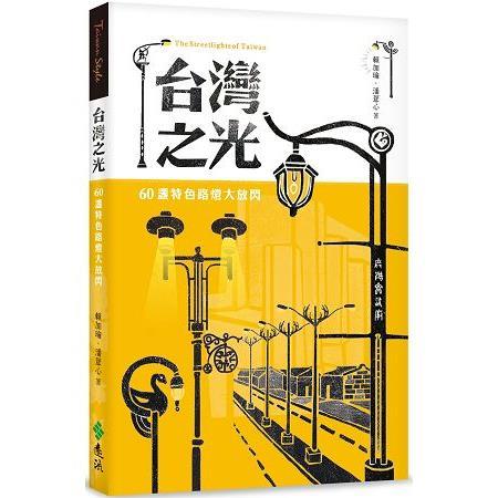 台灣之光 :  60盞特色路燈大放閃 /