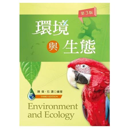 環境與生態(第三版)